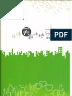 臺中市早療季刊(第1刊)93年04月30日