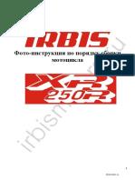 Инструкция по сборке_XR250R