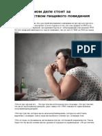 Что На Самом Деле Стоит За Расстройством Пищевого Поведения