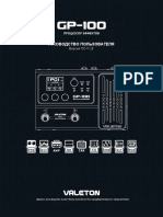 GP-100_Online Manual_RU