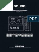 GP-100_OnlineManual_RU
