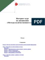 Учебное пособие_Методы количественного анализа