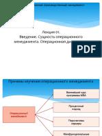 Операционный менеджмент_01