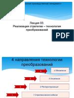 Операционный менеджмент_03