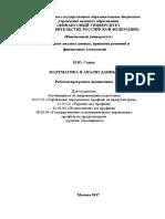Математика и анализ данных. Финансовый Университет при Правительстве Российской Федерации (2017)