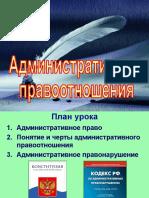 Административные правоотношения