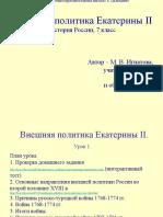 Vneshnyaya Politika Ekateriny II
