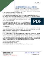藍眼科技新聞稿_BE9416_2011-03-07