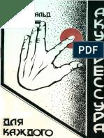 Evald Akypressyra Dlya Kagdogo