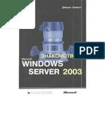 Ханикат Дж. Знакомство с Microsoft Windows Server 2003