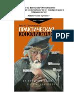 Пономаренко В. Практическая конфликтология. От конфронтации к сотрудничеству 2020