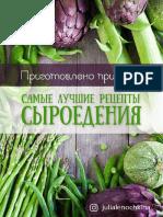 Prigotovleno_prirodoy_Yulia_Lenochkina