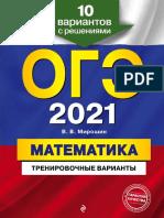 ОГЭ-2021. Математика. 10 Трен. Вариантов_Мирошин_2020, 168с