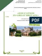 Obrazovanie v Velikobritanii