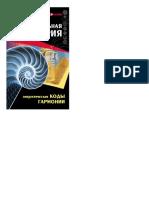 Иоланта Прокопенко - Сакральная геометрия. Энергетические коды гармонии - 2013.a6