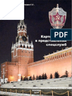 Ratnikov_B_K__Rogozin_G_G_Kartina_mira_v_predstavlenii_spetssluzhb