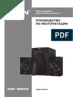 ms-2250_manual