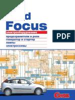 Ford Focus электрооборудование
