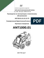 ANT 1000 минипогрузчик