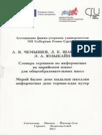Чемышев А.В. Словарь терминов по информатике на марийском языке для общеобразовательных школ