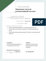pervichnye_opuholi_CNS