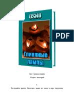 Osho Glinyanye Lampy 59 Pritch i Istoriy