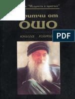 Pritchi Ot Osho 5