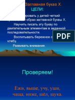 X, x - russische Sprache