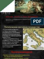 Италия в Эпоху Возрождения