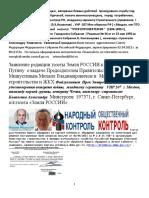 Prosba k Boevim Tovarisham i Vladimiru Putinu Redaktsii Gazeti Zemlya ROSSII o Vidache Minstroem Udostoverenie 317 Str