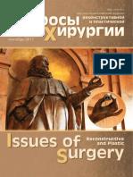 Вопросы хирургии 2017