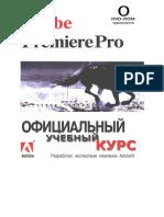 Adobe Premiere Pro ( PDFDrive )