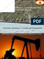 Lect4-5-geolog