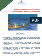 Епрынцев А.С._Динамическое моделирование многофазных потоков в трубопроводах и скважинах