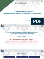 Прогноз обводняющихся газовых скважин и их оптимизация