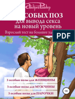 Rayider_A_9_Osobyih_Poz_Dlya_Vyivod