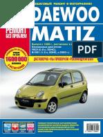 Daewoo Matiz. Выпуск с 1998 г. - ИДТР - 2010