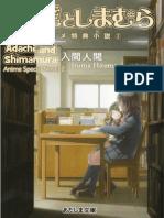 Adachi to Shimamura - Anime Special Novel 2