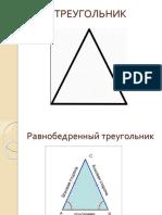 треугольник (1)