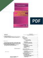 Fonsova N a Dubynin v a - Funktsionalnaya Anatomia Nervnoy Sistemy-Ekzamen 2004