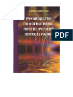 Sergey_Kharitonov_Rukovodstvo_po_kognitivno-povedencheskoy_psikhoterapii