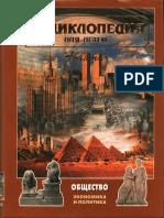 Avanta Entsiklopediya Dlya Detey Tom 21 Obshchestvo Chast 1