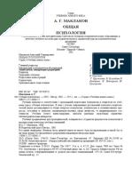 Maklakov a.G. Obshhaya Psihologiya