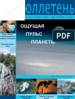 Bulletin_54_4_RU