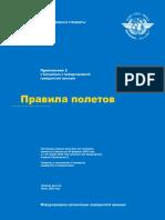 Приложение №2 к Конвенции о международнои гражданскои авиации - Производство полетов