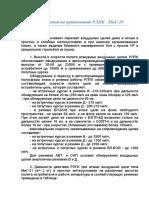 Ограничения по применению РЛПК МиГ-29