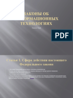 Законы Об Информационных Технологиях