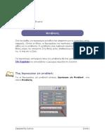 4ο φύλλο εργασίας για το Scratch ( Μεταβλητές )