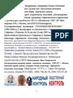 Obrashenie k Boevim Tovarisham i Vladimiru Putinu Redaktsii Gazeti Zemlya ROSSII o Vidache Minstroem Udostoverenie 318 Str