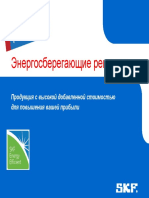 SKF_E2 Bearings Launch Partner Presentation (RUS)